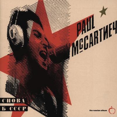 mccartney-chobabcccp_400px